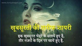 Khubsurti Ki Tareef Shayari | खूबसूरती की तारीफ शायरी | Tarif Shayari in Hindi