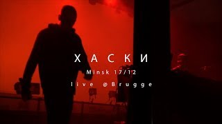 Download ХАСКИ / Minsk 17.12 / live @ Brugge Mp3 and Videos