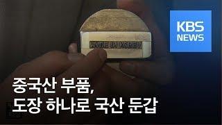 중국산 부품 3백억 원 어치…도장 하나로 국산 둔갑 / KBS뉴스(News)