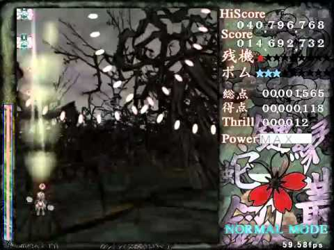 Len`En Tasouken ~ Earthen Miraculous Sword. Normal 1 credit clear. (Yabusame)