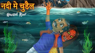 नदी में चुड़ैल | Witch in The River | Haunted River | Stories in Hindi | Hindi Kahaniya | Moral Story