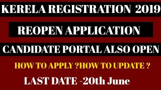 KERELA NEET UG REGISTRATION OPEN! Fresh Registration! How to Apply ? How to Update Neet Marks ?