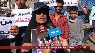 وقفة احتجاجية لعائلة متوفي في إحدى سجون تعز