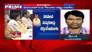 CM Chandrababu Meeting with Collectors in Vijayawada | AP Development Growth | HMTV
