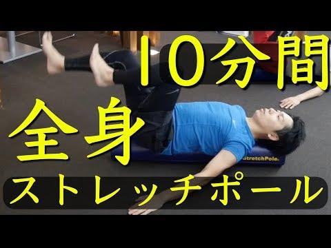 10分間ストレッチポールで体幹を鍛える【トバにしの動画】
