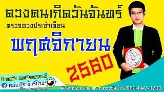 ดูดวง เดือนพฤศจิกายน 2560 คนเกิดวันจันทร์ By หมอพัช ชัวร์ป๊าป