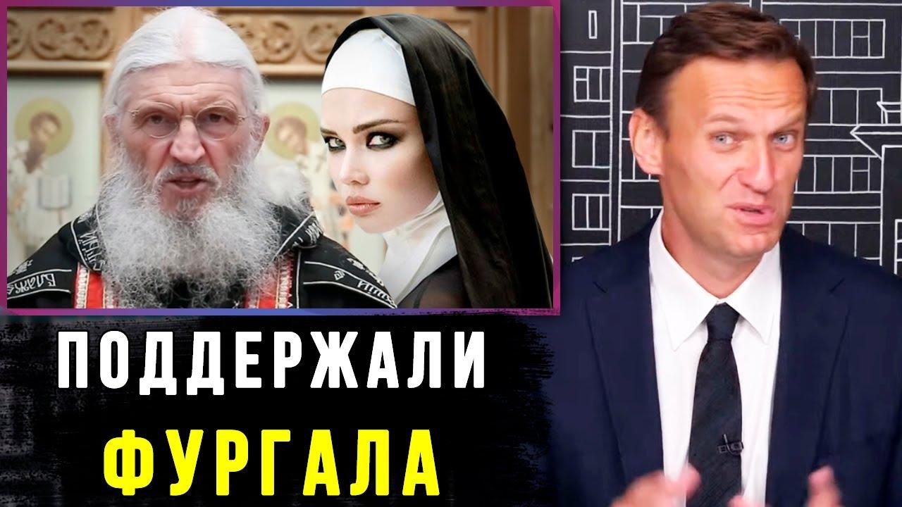 Священники ВОССТАЛИ против Патриарха Кирилла и Путина   Алексей Навальный
