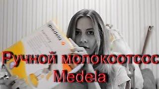 Молокоотсос фирмы Medela / обзор молокоотсоса