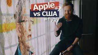 Apple против ФБР / ответ Тима Кука! #flyby