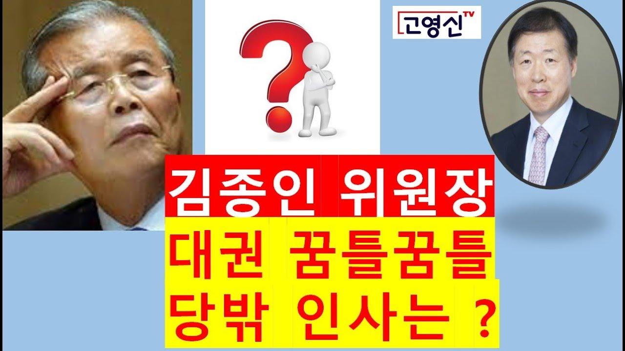 [고영신TV]당밖 꿈틀대는 대권 인물 거론한 김종인의 속내?(출연; 윤영걸 전 매경닷컴 대표)
