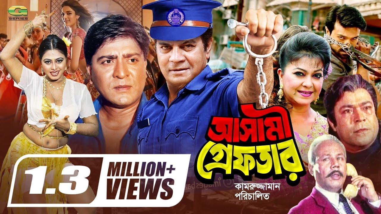 Download Ashami Grefter | আসামী গ্রেফতার | Bangla Action Movie 2019 | Ilias Kanchan | Amit hassan | Shahnaj