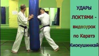 УРОКИ Каратэ Киокушинкай - УДАРЫ ЛОКТЯМИ урок № 9 (SHOTS BY ELBOWS)