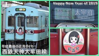 【平成最後の正月ダイヤ】 西鉄天神大牟田線