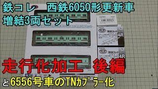 鉄道模型Nゲージ 鉄道コレクション・西鉄6050形更新車の走行化加工・3両増結セット 後編【やってみた】