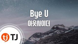 [TJ노래방] Bye U - 아웃사이더(Outsider) / TJ Karaoke