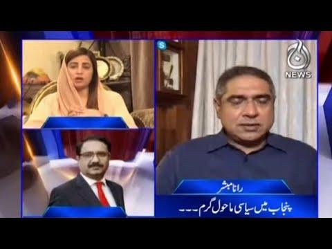 Kiya PDM PPP Kay Bagair Chal Paye Gi?| Aaj Rana Mubashir Kay Sath | 29 May 2021 | Aaj News