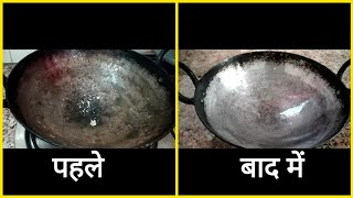How to clean iron utensils  Lemon hack  how to clean rust from iron utensils