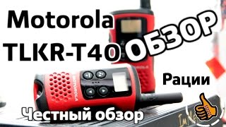 Motorola TLKR T40 Обзор + Инструкция по меню - Рации.