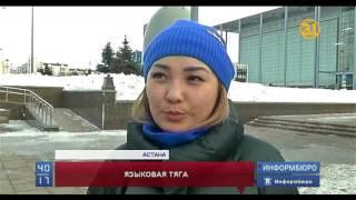 Как эффективно выучить казахский язык без особых затрат?