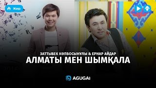 Заттыбек Көпбосынұлы & Ернар Айдар – Алматы мен Шымқала
