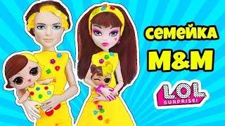 СЕМЕЙКА М&М Куклы ЛОЛ Сюрприз! Мультик LOL Families Surprise m&m Распаковка Spy Baby Doll