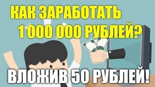 Webtransfer как НАЧАТЬ зарабатывать 50$ в день БЕЗ ВЛОЖЕНИЙ