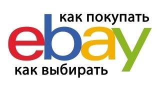 ebay: как покупать, как выбирать