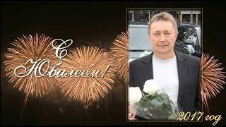 Поздравление любимому мужу, папе и дедушке! Юбилей 55 лет