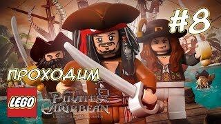 Срочная доставка обезьянки - LEGO Pirates of the Caribbean - #8(, 2014-04-01T14:00:02.000Z)