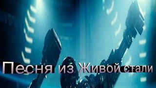 Саундтрек из Живой Стали