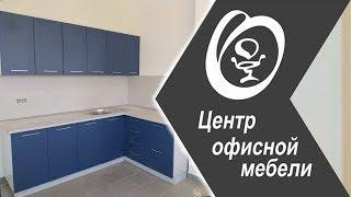 Сборка мебели - Установка кухни
