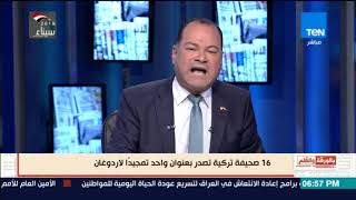 نشأت الديهي: 16 صحيفة تركية تصدر بـ«مانشيت موحّد» (فيديو) | المصري اليوم