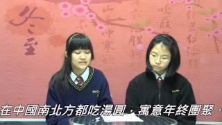 yy1的圓玄學院第一中學 _ 普通話主題活動之「冬至」相片