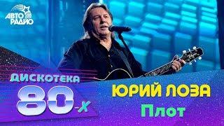 Юрий Лоза - Плот (Дискотека 80-х 2017)