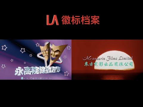 Regal Films Distribution/Mandarin Films