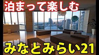 【横浜】良いホテルに泊まってゆったり観光 ビスタプレミオ横浜宿泊記