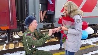 Парень вернулся из армии и сделал предложение девушке.Очень трогательное предложение!!!
