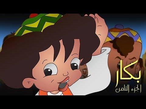 بكار جـ8׃ الحلقة 16 من  30