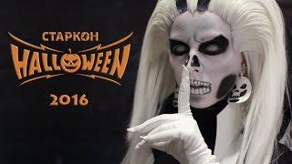 Косплей: Старкон Хэллоуин 2016 / Cosplay: Starcon Halloween 2016