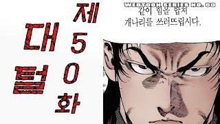 무료웹툰 김성모의 대털 (완결) : 최후의 전투!!