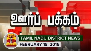 Video Oor Pakkam : Tamil Nadu District News in Brief (18/02/2016) - Thanthi TV download MP3, 3GP, MP4, WEBM, AVI, FLV April 2018