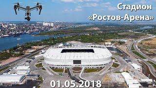 Стадион Ростов-Арена. Май 2018. Обзорное видео