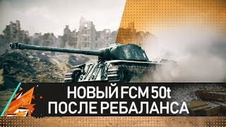 НОВЫЙ FCM 50t ПОСЛЕ РЕБАЛАНСА!