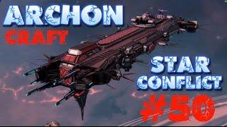 Star Conflict #50 Эсминец « Archon ». Крафт, вылет, ресы. Fight! PVP!
