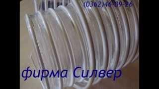 Рукава вентиляционные- http://www.silverprom.com.ua(Вентиляционные рукава, воздуховоды для вентиляции, армированные шланги, рукав ПВХ, рукав полиуретановый,..., 2014-07-03T07:34:10.000Z)
