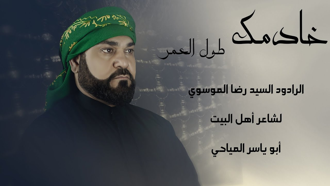 خادمك طول العمر ـ الرادود سيد رضا الموسوي محرم 1440