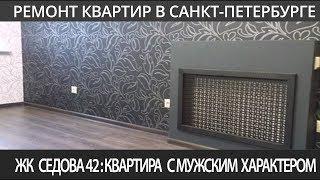 Ремонт квартир в Санкт-Петербурге Квартира с мужским характером(, 2015-04-02T08:54:54.000Z)