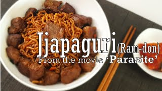Jjapaguri(aka. Ram-don) from the movie 'Parasite' (짜파구리)