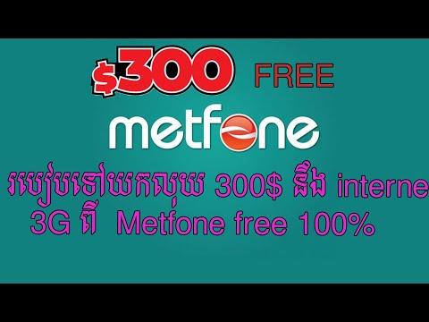 របៀបទៅយកលុយ 300$ នឹង Internet 3G ពី  Metfone Free 100% 2020