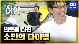SBS [런닝맨] - 여름팀, 다이빙 위에서 데굴데굴?!